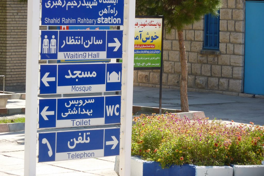 Bahnhof Iran