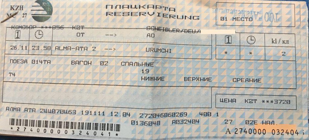 Ticket Almaty Urumchi