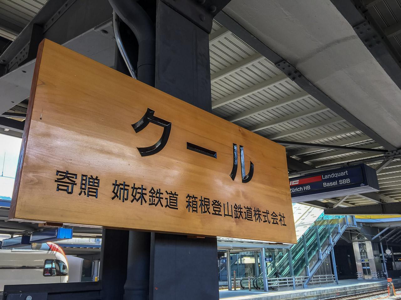 Chur Bahnhof